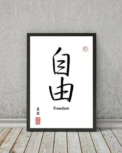 FREEDOM Japanese Calligraphy Symbol print - goodbye farewell gift wall art zen