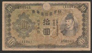 1930 JAPAN 10 YEN (PROPAGANDA) NOTE