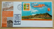 Hong Kong 1996 Stamp Exhibition '97 #1 S/S FDC 香港'97邮展第一号小型张首日封