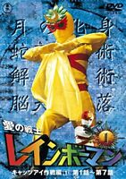 SCI-FI LIVE ACTION-AI NO SENSHI RAINBOW MAN VOL.1-JAPAN DVD
