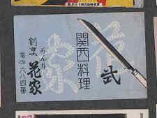 Ancienne    étiquette Allumettes   Japon NN1906 Couteau