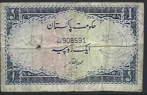 Pakistan, 1 Rupee, ND(1953-1960), sign. Abdul Qadir, P-9.