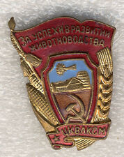 Russian Komsomol VLKSM Badge pin orden For progress the development  livestock