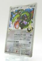 Japanese - 1st Edition - Rayquaza - 078/100 - Holo - Rare - Pokemon Card - Pt3