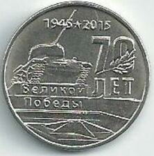 Transnistria - 1 Ruble Tiraspol Memorial of Glory