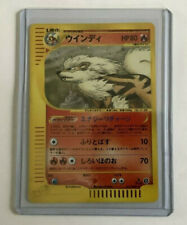 Pokemon Card - HOLO Arcanine - Japanese E Skyridge 1st Edition - 017/088 MT/NM
