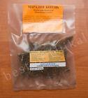 Leuzea - Rhaponticum carthamoides, Rhaponticum orientale, Maral Root, whole root