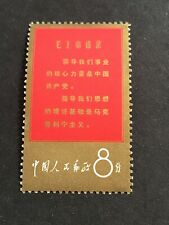 Chine China 1967 Thoughts Of Mao Tse-Tung Poème Neuf **