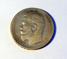 RUSSIAN IMPERIAL SILVER ROUBLE .1898 .