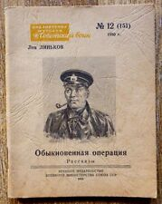 1950 RUSSIAN BOOK MILITARY LIBRARY SOVIET WARRIOR RED ARMY SOLDIERS LIN'KOV USSR