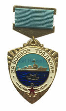USSR Soviet Russian Navy Medal For Combat Trawling Military Metal Badge Pin