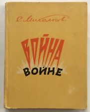 "S.MIKHALKOV :""Voïna Voïne"" Illustrated B.EFIMOV 1951.1st Russian Edition.SCARCE!"