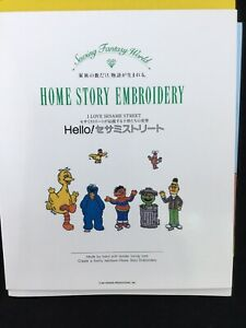 Sesame Street Jim Henson Home Story Embroidery Card Japanese For Brother Machine