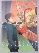 The Melancholy of Haruhi Suzumiya Doujinshi by manna ( Kyon + Koizumi )