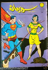 Superman Lebanese Arabic Original Rare Comics 1968 No.211 سوبرمان كومكس