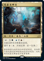 Chinese Ketria Triome Ikoria: Lair of Behemoths (IKO) MTG Magic the Gathering