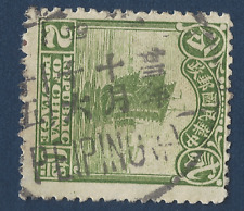 CHINA STAMP JUNK WITH PEIPING (BEIJING) POSTMARK CANCEL