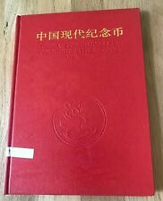 China Contemporary Commemorative Coins 1979-1988 Book - In Chinese