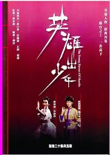 The Young Heroes of Shaolin 英雄出少年 Hong Kong Drama Chinese TVB