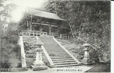 1930s Chioin Temple Kyoto Japan Postcard