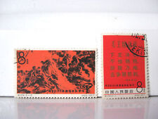 """China Prc Stamp 纪124 å�'32111英é›""""é'»äº•é˜Ÿå ¦ä¹ 邮票 Used (Stamp #19)"""
