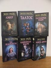Anne RICE Lives of the Mayfair Witches Complete in 6 Volumes Russian Books 1st