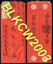 1911 年 清代 廣東寄北京 絹絲封 China Stamps Cover Canton to Peking