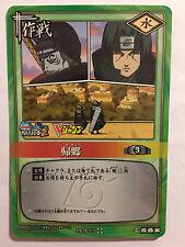 Naruto Card Game Promo V-Jump PR作-13
