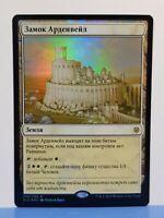 ✨ Castle Ardenvale // Russian ***FOIL*** Throne of Eldraine ELD MTG