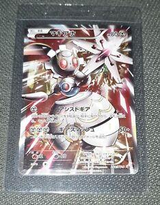 2016 Japanese Pokemon XY Promo Magearna 268/XY-P