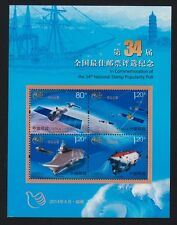 China Stamp 2014 the 34th Nat'l Best Stamp Popularity Poll 2013-25 S/S MNH