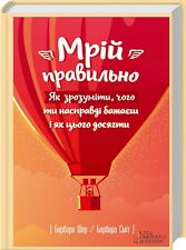 In Ukrainian book I Could Do Anything If I Only Knew What It Was Мрій правильно