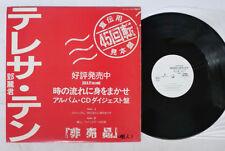 "Teresa Teng 鄧麗君 – 時の流れに身をまかせ Ultra Rare Japan Promo Vinyl 12"" Sampler 45 RPM"
