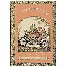 Frog and Toad Together: I Know How to Read series