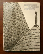 Belarusian Folk Architecture. BELARUSSIAN BOOK ALBUM.