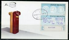 ISRAEL 22/10/96 2nd MASAD DEFIN 5.50 shk WITH BLANK MASAD FIRST DAY COVER