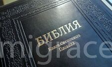 RUSSIAN Large Church BIBLE leather hard cover, Indexes 29x22cm 3kg Gift Box