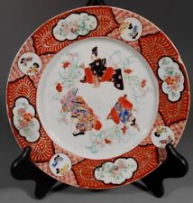 Fine Japanese Japan Kutani Porcelain plate Polychrome Figural Decor ca. 20th c.
