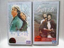 LOVE STORY & COUSINS - Japanese original Vintage VHS RARE