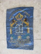 OLD JUDAICA HEBREW JEWISH BOOK----------------פרוכת----PAROHET YEAR ????