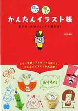 Easy Illustrations and Drawings  - Japanese Craft Book