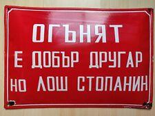 VINTAGE BULGARIAN LARGE ENAMEL SIGN