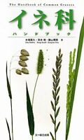 The handbook of common grasses Field guide Poaceae Japan FS NEW