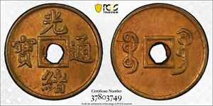 CHINA KWANGTUNG ( 1906 -08) 1 CASH Y-191 BRASS COIN .PCGS AU DETAILS 光緒通寶
