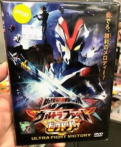 Ultra Fight Victory ~ All Region ~ Brand New & Factory Seal ~ Ultraman Ginga ~