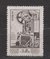 China Chine nr 241 MNH PF 1954 Industry