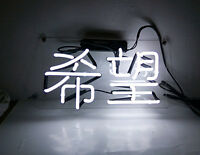 """14""""x7""""Chinese Characters Hope Neon Sign Light Home Room Wall Decor Artwork Gift"""