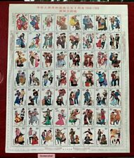 China Stamps 1999-11 50th Founding of PRC 56 Ethnic Costume
