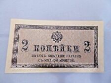 2 kopeks 1915 IMPERIAL RUSSIA WORLD WAR ONE ERA BANKNOTE