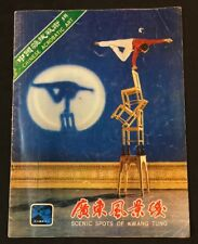 1970's Scenic Spots of Kwang Tung and  Chinese Acrobatic Art 廣東風景綫 中國雜技藝術專輯